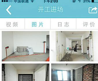 湖南首个互联网家装标准近日发布 手机APP实时监控施工