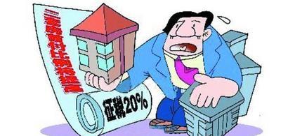 国五条细则升级 二手房个税征差额20%