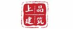 深圳市上品建筑装饰设计工程有限公司
